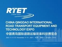2021中国青岛国际道路运输装备科技博览会