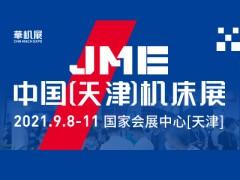 2021JME中国(天津)机床展