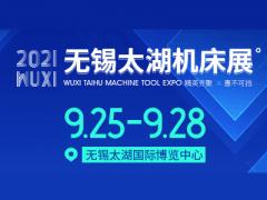 第39届无锡太湖国际机床及智能工业装备产业博览会