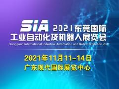 2021东莞工业自动化及机器人展览会