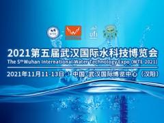 2021第五届武汉国际水科技博览会