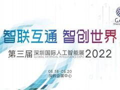 第三届深圳国际人工智能展