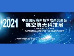 第二十三届中国国际高新技术成果易会