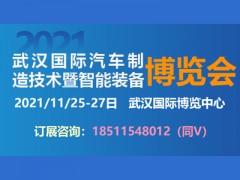 2021武汉国际汽车制造技术暨智能装备博览会