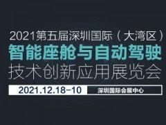 2021第五届深圳国际(大湾区)智能座舱与自动驾驶技术创新应用展览会
