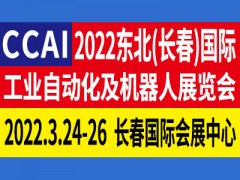 2022第14届中国(长春)国际工业自动化及机器人展览会