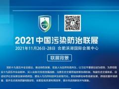 2021中国污染防治联展