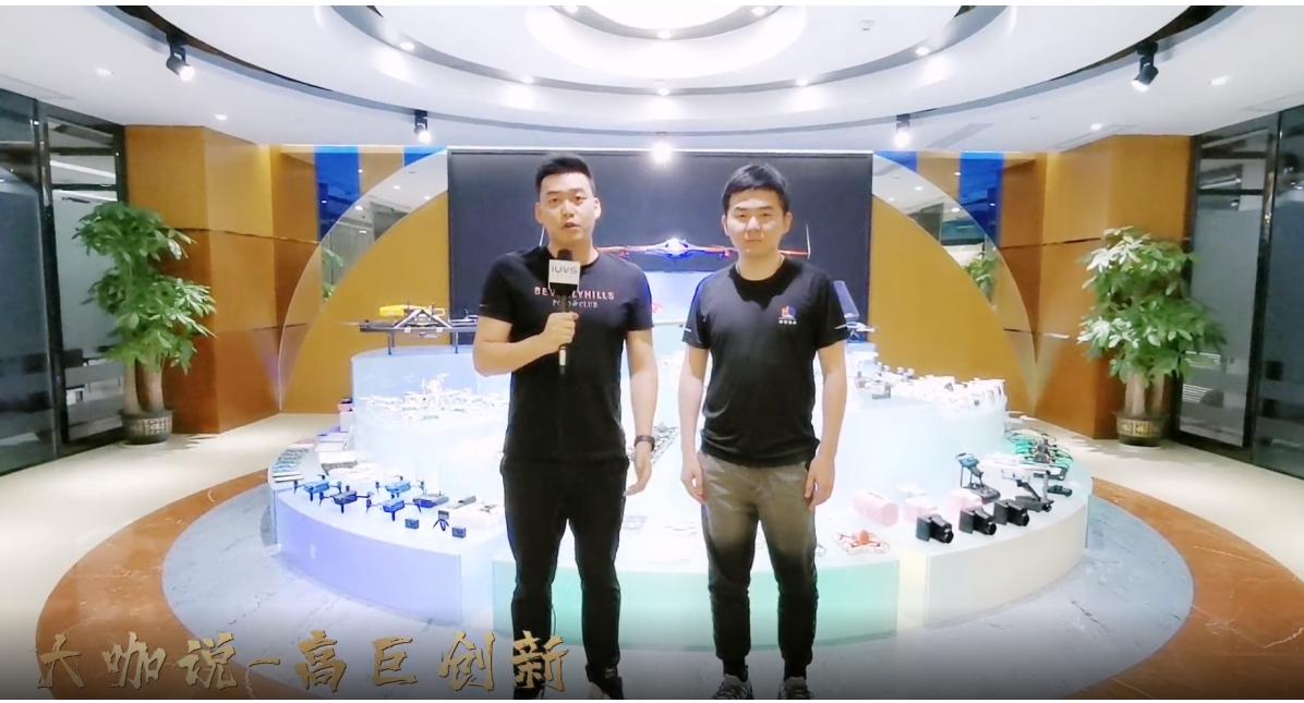 《行业大咖说-第一季·第四期》走进高巨创新--访谈CEO李晨亮!