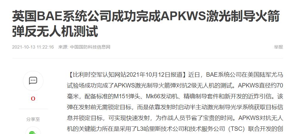 英国BAE系统公司成功完成APKWS激光制导火箭弹反无人机测试