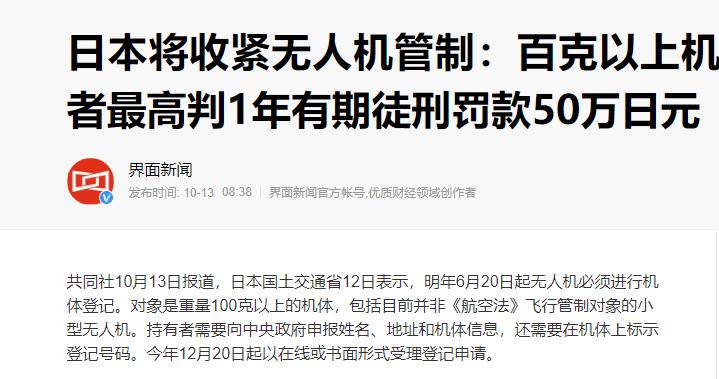 日本将收紧无人机管制:百克以上机体须登记,违者最高判1年有期徒刑罚款50万日元