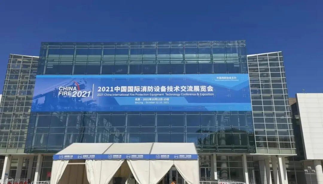 北京国际消防展亮点产品!