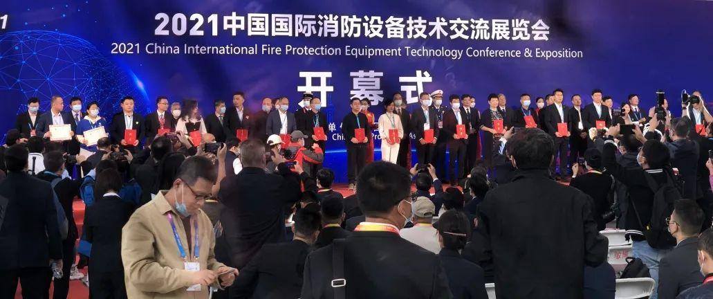 战狼无人机荣获国际消防展技术创新产品奖